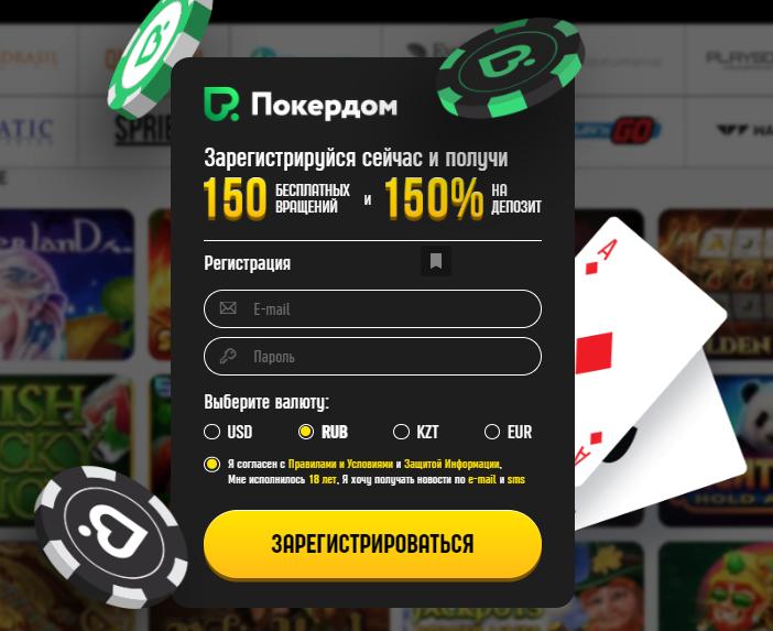 Играть покер онлайн +с регистрацией